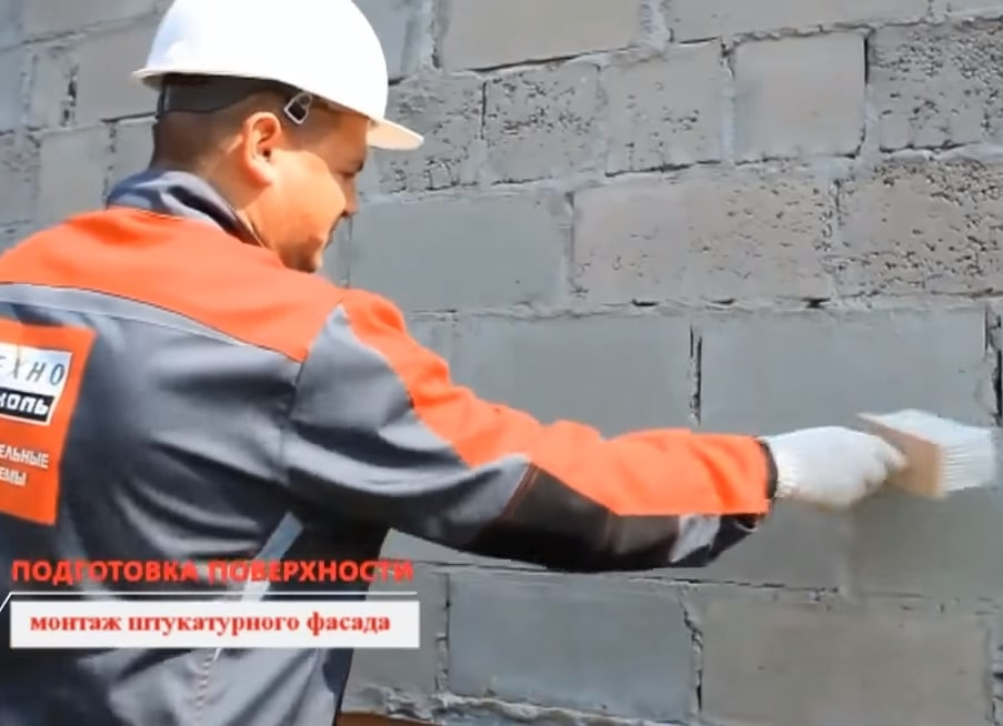 Очистка стен от пыли перед монтажом минеральной ваты