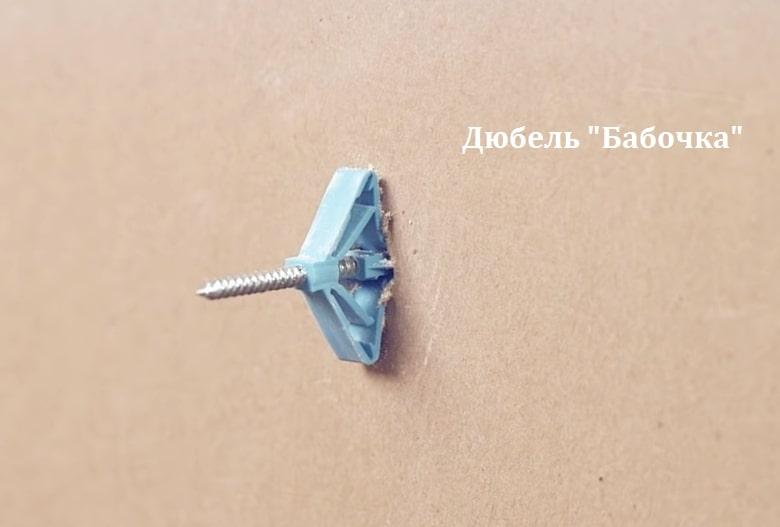 Крепление на гипсокартон с помощью дюбеля Бабочка
