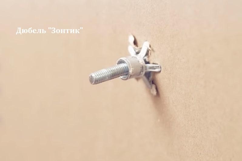 Крепление на гипсокартон с помощью дюбеля Зонтика