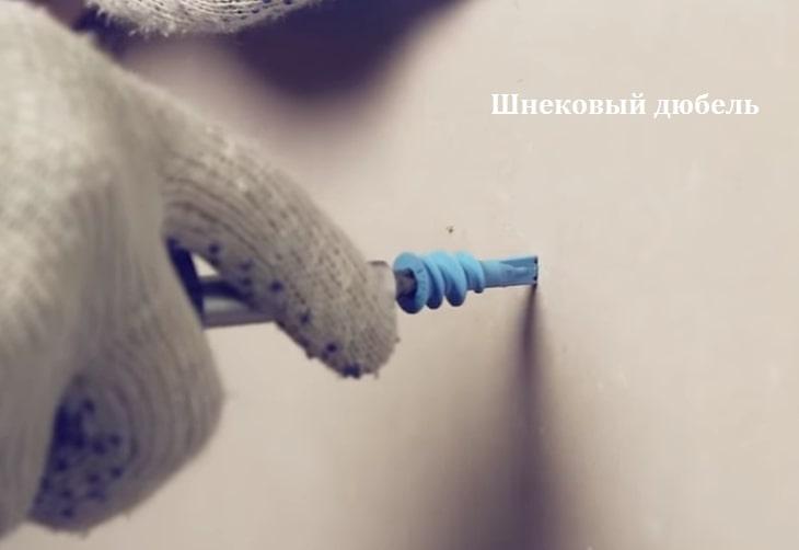 Крепление на гипсокартон с помощью шнекового дюбеля