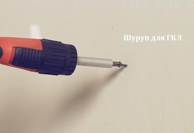 Крепление на гипсокартон с помощью шурупана для ГКЛ