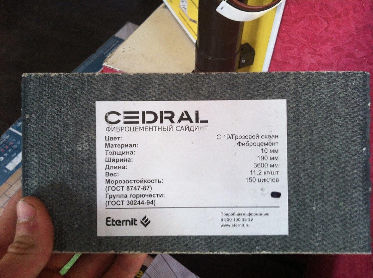 Фиброцементный сайдинг Cedral