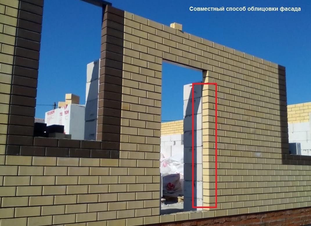 Совместный способ облицовки фасада